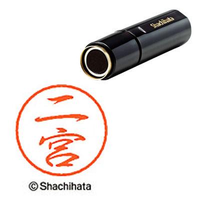 シャチハタ ブラック8 既製 二宮 XL-8 01597 1本