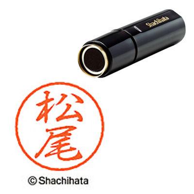 シャチハタ ブラック8 既製 松尾 XL-8 01820 1本