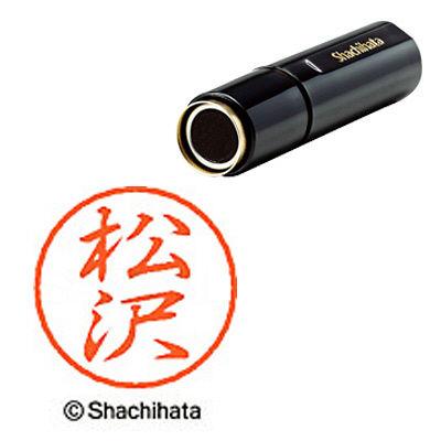 シャチハタ ブラック8 既製 松沢 XL-8 01826 1本