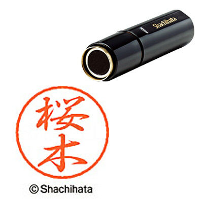 シャチハタ ブラック8 既製 桜木 XL-8 01206 1本
