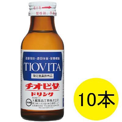 チオビタ・ドリンク 100ml×10本