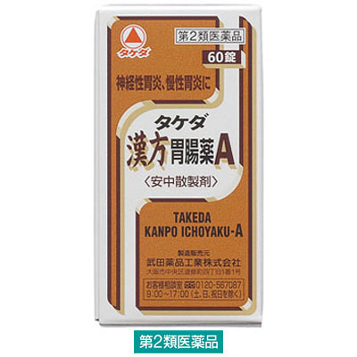 タケダ漢方胃腸薬A 60錠