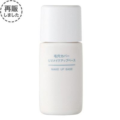 毛穴カバー UVメイクアップベース