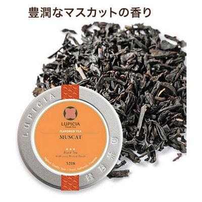 ルピシア 紅茶 マスカット 1缶(50g)