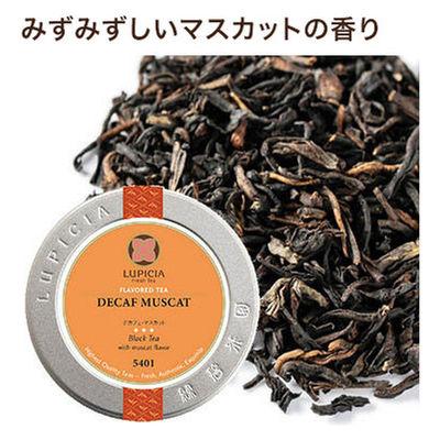 デカフェ・マスカット 50g缶