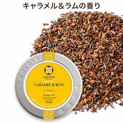 ルピシア ハーブティー キャラメル&ラム 1缶(50g)