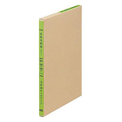 三色刷ルーズリーフB5 金銭出納帳 3冊