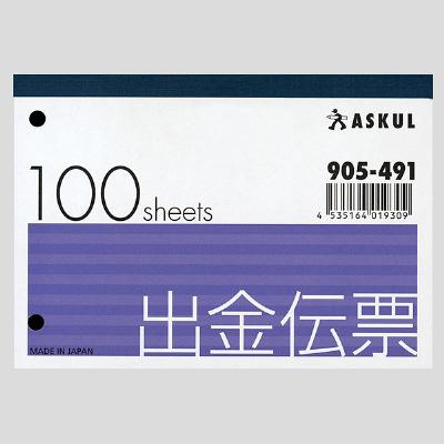 アスクル オリジナル出金伝票