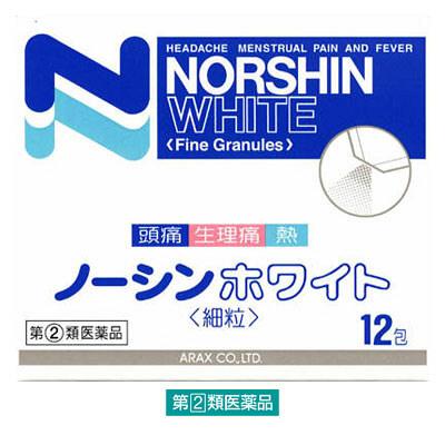 ノーシンホワイト<細粒> 12包