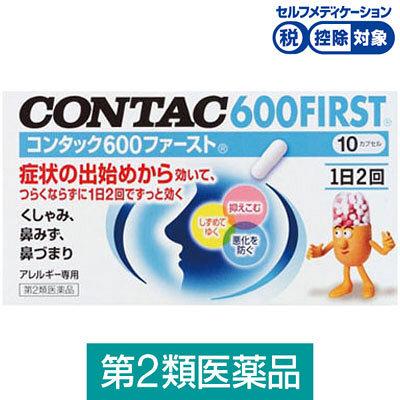 コンタック600ファースト 10C