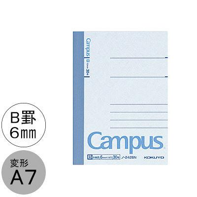 キャンパスノート A7 B罫 20冊
