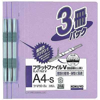 コクヨ フラットファイルV(樹脂製とじ具) A4タテ 紫 フ-V10-3 1セット(3パック:9冊入)