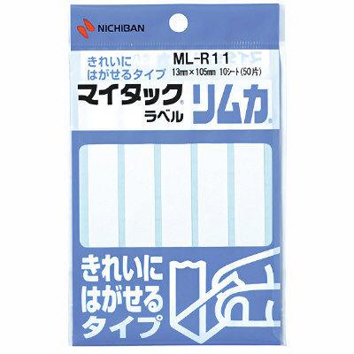 ニチバン マイタック ラベル リムカ 白無地 ML-R11 1パック(10シート入) (直送品)