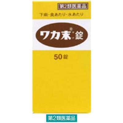ワカ末錠 (50錠入)