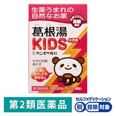 葛根湯KIDS 9包