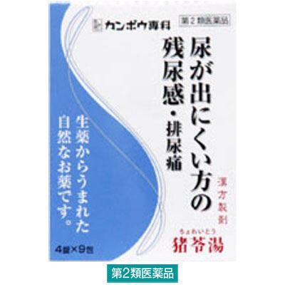 漢方猪苓湯エキス錠 36錠
