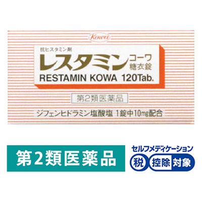 レスタミンコーワ糖衣錠 (120錠入)