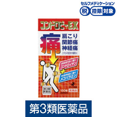 コンドロビーEX (150錠入)