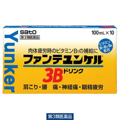 ファンテユンケル3Bドリンク 10本