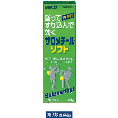 サロメチール・ソフト 40g