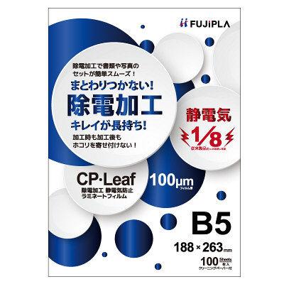 フジプラ ラミネートフィルム CPリーフ B5サイズ 静電防止タイプ 100ミクロン 100枚