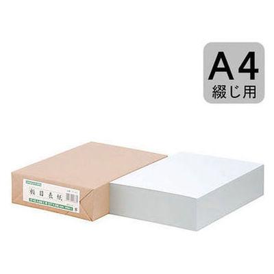 板目表紙 A4とじ用 10包(1000枚入) 穴なし IT-03 今村紙工