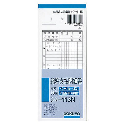 コクヨ BC複写給料支払明細書50組 シン-113N 1セット(50冊:10冊入×5袋)