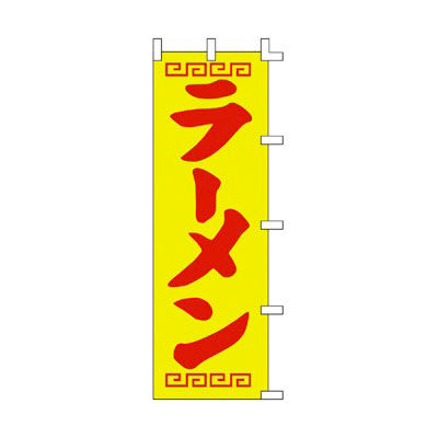 のぼり ラーメン 40-2032 (取寄品)