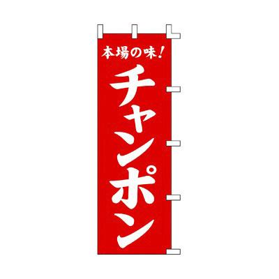 のぼり チャンポン 40-2033 (取寄品)