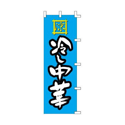 のぼり 冷し中華 40-2043 (取寄品)