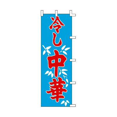 のぼり 冷し中華 40-2044 (取寄品)