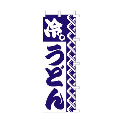 のぼり 冷しうどん 40-2048 (取寄品)