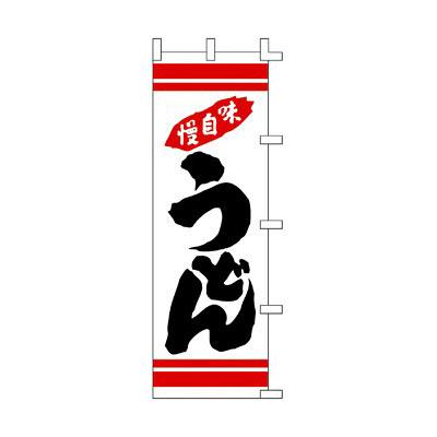 のぼり 味自慢うどん 40-2074 (取寄品)