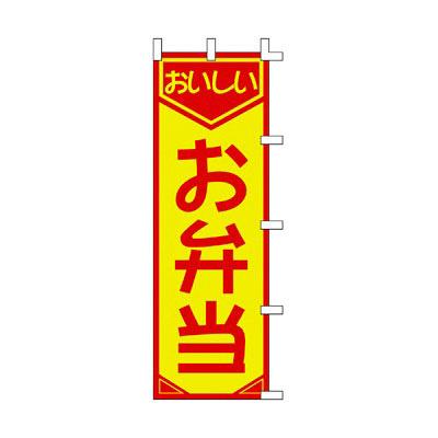 のぼり お弁当 40-2158 (取寄品)