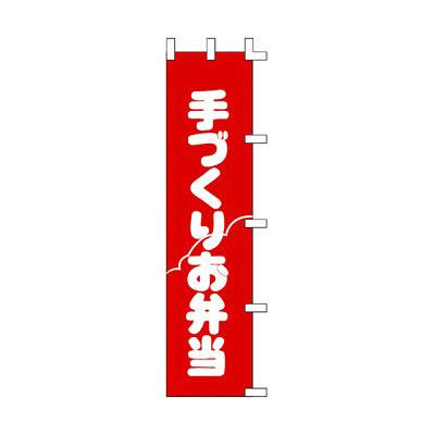 のぼり 手づくりお弁当 40-2160 (取寄品)
