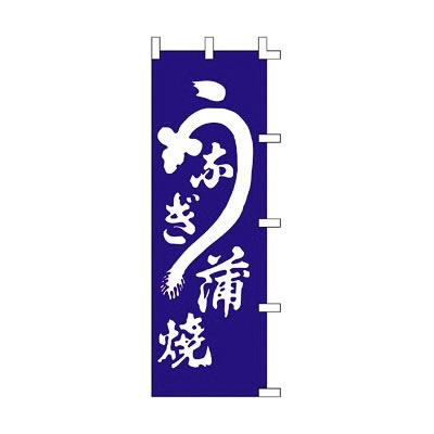 のぼり うなぎ蒲焼 40-2184 (取寄品)