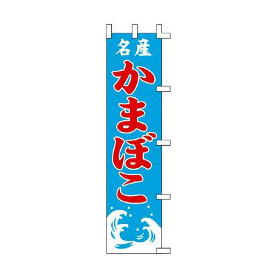 のぼり かまぼこ 40-2223 (取寄品)