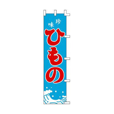 のぼり ひもの 40-2224 (取寄品)