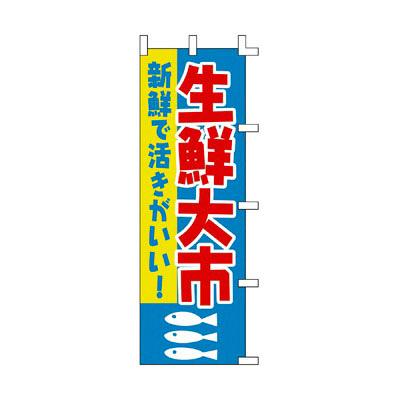 のぼり 生鮮大市 40-2228 (取寄品)