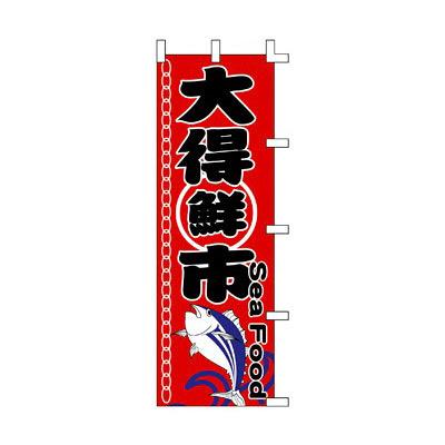 のぼり 大得鮮市 40-2231 (取寄品)