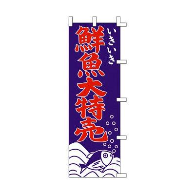 のぼり 鮮魚大特売 40-2246 (取寄品)