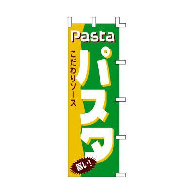 のぼり パスタ 40-2290 (取寄品)