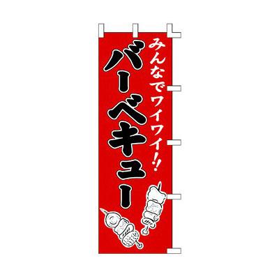 のぼり バーベキュー 40-2311 (取寄品)