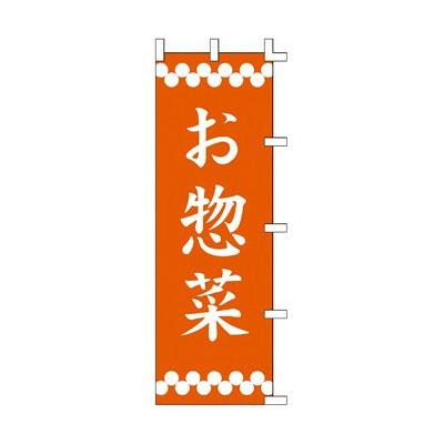 のぼり お惣菜 40-2338 (取寄品)