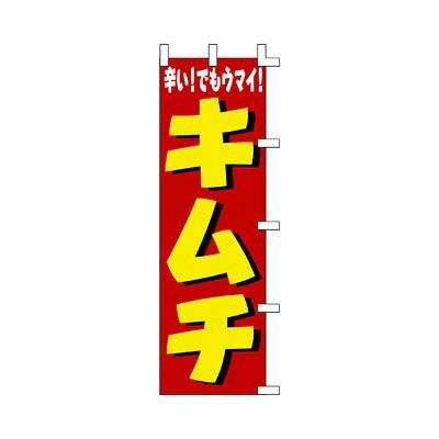 のぼり キムチ 40-2367 (取寄品)