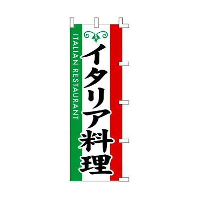 のぼり イタリア料理 40-2403 (取寄品)