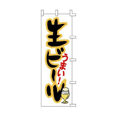 のぼり 生ビールうまい 40-2419 (取寄品)