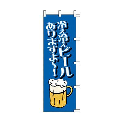 のぼり 冷え冷えビール 40-2420 (取寄品)