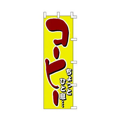 のぼり コーヒー 40-2447 (取寄品)