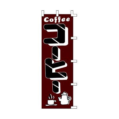 のぼり コーヒー 40-2448 (取寄品)